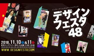 2018年11月10日~2018年11月11日に東京ビッグサイトにて「デザインフェスタvol.48」開幕!