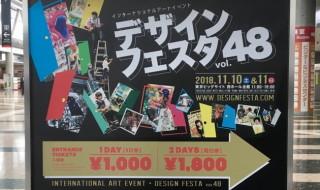平成最後の2018年11月に開催された「デザインフェスタvol.48」か楽しいソフビのsofvi.tokyo的レポート!