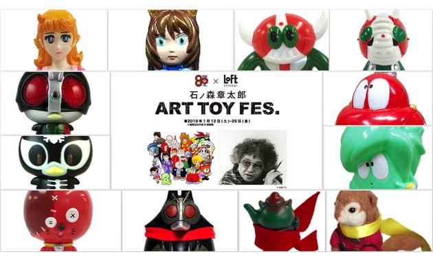 明日2019年1月12日より開催される「『石ノ森章太郎 ART TOY FES.』in SENDAI」に登場する各クエイリターモノを改めて一挙に紹介!