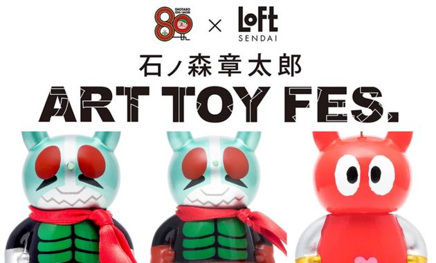 2019年1月12日より「『石ノ森章太郎 ART TOY FES.』in SENDAI」開催決定! そこでSTUDIO UAMOUが魅力的な「石ノ森キャラクターズ」とのコラボを準備中!