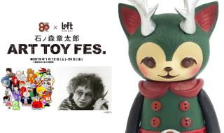 2019年1月12日より「『石ノ森章太郎 ART TOY FES.』in SENDAI」開催決定! そこでアーティスト・ひなたかほり氏の「MORRIS -仮面ライダー1号ver.」が2019年1月10日23時59分締切の事前受付で抽選販売されるぞ!