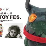 2019年1月12日より「『石ノ森章太郎 ART TOY FES.』in SENDAI」開催決定! そこでDAN氏の「kaiju POGOLA 仮面ライダー1号ver.」が登場!
