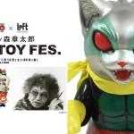 2019年1月12日より「『石ノ森章太郎 ART TOY FES.』in SENDAI」開催決定! そこでこなつ氏の「大王ネゴラ ショッカーライダーバージョン」が登場!
