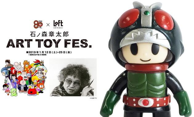 2019年1月12日より「『石ノ森章太郎 ART TOY FES.』in SENDAI」開催決定! そこでP.P.PUDDINGが「キノヘル仮面ライダー旧2号ver.」を準備中!