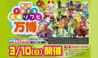 もはや3月の大阪恒例となっている「ドキドキ大阪ソフビ万博」の第8回開催決定! 参加所定のソフビメーカー&アーティストを紹介!