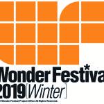 2019年2月10日に幕張メッセで開催の「WF2019冬」sofvi.tokyo的ブースリスト!