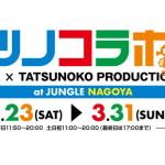 2019年3月23日よりJUNGLE名古屋店にてアーティスト × タツノコプロキャラクターがコラボする「タツノコラボ」の第2弾「タツノコラボVOL.2名古屋」開催決定!