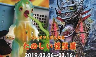2019年3月6日〜2019年3月16日まで京都のトランスポップギャラリーにて「エレガブとガム太郎 たのしい怪獣展」開催!