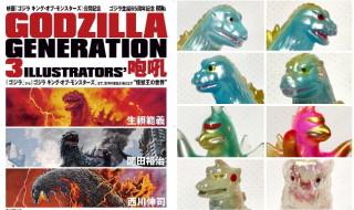 2019年3月29日から名古屋PARCOにて「GODZILLA GENERATION 生頼範義・開田裕治・西川伸司 3ILLUSTRATOR's 咆哮」開催! U.S.TOYSの新作限定を公開!