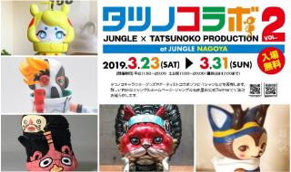 JUNGLE名古屋店にて開催中の「タツノコラボVOL.2名古屋」の抽選モノは、明日2019年3月31日に店頭で抽選販売!