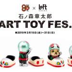 2019年3月15日より「石ノ森章太郎 ART TOY FES. in UMEDA」開催決定! そこで6 28(six twentyeight) が「MITT ライダー 1号ver.」を発売!