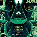APOSTOYSがソフビイベント「SOFUBI FOREST」を2019年4月11日より上海にて開催決定! 参加ディーラーなどを紹介!!