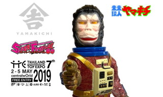 """ショップ・山吉屋が2019年4月28日の「スーパーフェスティバル80」、2019年5月2日からの「Thailand Toy Expo」で限定版「未来猿人ヤマキチ (SAL9000指人形付) """"LUCKY APE""""」を発売!"""