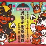 2019年5月31日よりアーティスト・照紗氏がミニ個展「犬張子招福絵巻-FEWMANY 銀座之場」開催!
