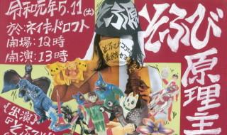 2019年5月11日に新宿ネイキッドロフトで興味津々なソフビトークイベント「そふび原理主義Vol.1」開催! チケットe +にて絶賛発売中!