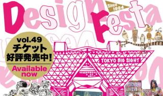 2019年5月18日~2019年5月19日に東京ビッグサイトにて「デザインフェスタvol.49」開幕!