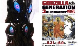 2019年5月31日から開催の「GODZILLA GENERATION 3ILLUSTRATOR's 咆哮」にてマルサン限定「ヘドラ」出現!