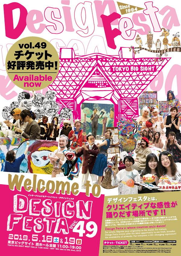 サイト 東京 イベント ビッグ