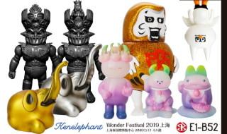 2019年6月8日〜2019年6月9日に「WF2019上海」開催! そこへケンエレファントが気になる新作を準備中!