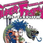 2019年6月30日に「スーパーフェスティバル81」開催! 毎回期待のスペシャルゲストは萩野崇氏、きくち英一氏、西条満氏という充実の顔ぶれ!