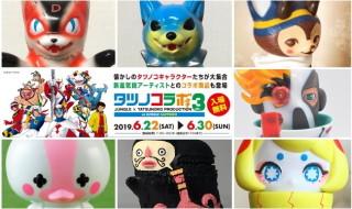 2019年6月22日よりジャングル札幌店にてアーティスト × タツノコプロキャラクターがコラボする「タツノコラボ」の第3弾開催!
