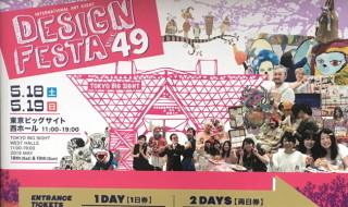 平成最後の2018年11月に開催された「デザインフェスタvol.49」か楽しいソフビのsofvi.tokyo的レポート!