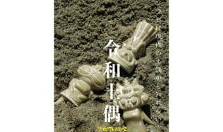 サンガッツ本舗が再び渋谷ヒカリエ 8/CUBEに出現! 「令和土偶〜ソフビクレイジー2」は2019年7月15日まで開催!
