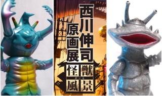 2019年7月26日からの西川伸司原画展「怪獣のいる風景」にてマルサンの限定版「アントラー450」&「カネゴン450」発売!