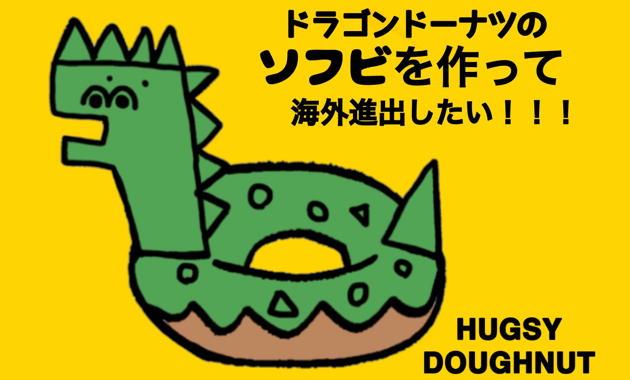 「ドラゴンドーナツのソフビを作って世界進出したい」 なんとドーナツショップがソフビ製作のためクラウドファンディングで支援者募集中!