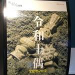 渋谷ヒカリエ 8/CUBEにサンガッツ本舗が再び上陸! 「令和土偶〜ソフビクレイジー2」を開催!