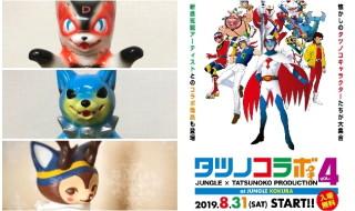 2019年8月31日よりアーティスト × タツノコプロキャラクターがコラボする「タツノコラボ」第4弾がジャングル小倉店にて開催決定!