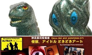 2019年8月31日からマルサン六代目社長・神永英司氏の写真展「怪獣、アイドル、ときどきアート」開催。そこでの限定情報が到着!!
