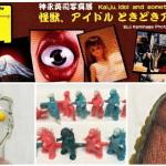 明日2019年8月31日から開催されるマルサン六代目社長・神永英司氏写真展「怪獣、アイドル、ときどきアート」の追加限定情報が到着!