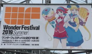 「WF2019夏」へ行って来ました! お待たせしました! 恒例のsofvi.tokyo的レポート!! ここでぜひキミのお好みソフビを見つけてね!