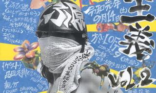 今年5月に大盛況だったトークイベント「そふび原理主義」の第2回が東京渋谷のLOFT 9 Shibuyaにて2019年9月14日に開催決定!