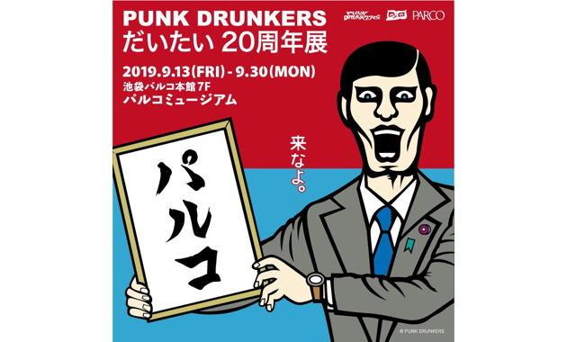 2019年9月13日より東京・池袋のパルコミュージアムにて「PUNK DRUNKERS~だいたい20周年~」開催! 限定もあるので要チェックです!