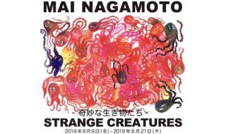 2019年8月9日より銀座ロフトのFEWMANYにて画家・ナガモトマイ氏の個展「STRANGECREATURES奇妙な生き物達」が開催されたぞ!