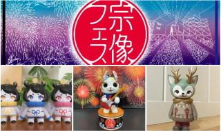 なんと野外音楽フェスティバルとして知られる「宗像フェス」が人気アーティストとコラボレーション! HAKURO氏、こなつ氏、ひなたかほり氏の作品オークションを開催!