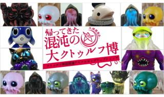 2019年9月14日より東京・渋谷ロフトにて「混沌の大クトゥルフ博2」開催決定! ここで準備されている人気クリエイター新作とほか限定版などを紹介しよう!