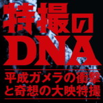 昨年東京上陸を果たした「特撮のDNA」が『平成ガメラ3部作』にスポットをあて再び蒲田の地で開催決定! 先行Eチケットが2019年11月1日18時00分より公式サイトにて発売開始!