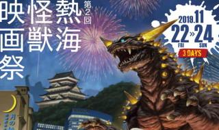 令和元年11月22日〜11月24日の3日間まで熱海市内にて「第2回 熱海怪獣映画祭 ~ 熱海を怪獣の聖地に ~」開催!