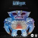 国内ではショップ・ELECTRIC TOYS限定でJUBI × UNBOX製「超蟹怪獣 Reproduction Ver.」発売中!