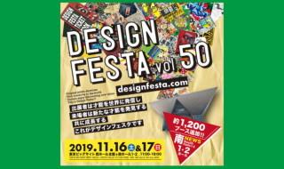 2019年11月16日~2019年11月17日に東京ビッグサイトにて「デザインフェスタvol.50」開幕!