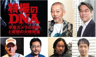 『平成ガメラ3部作』で再び東京・蒲田に「特撮のDNA」上陸! そこで気になるトークライブが開催されるぞ! 公式サイトにてトークライブ付き先行Eチケット販売中!