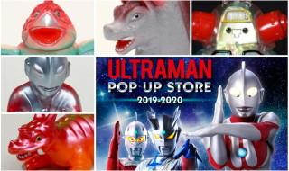 西武渋谷店会場でスタートした「ULTRAMAN POP-UP STORE 2019」が2019年11月20日より西武池袋本店へ上陸! ここから発売されるブルマァク先行モノやU.S.TOYS限定モノを紹介!