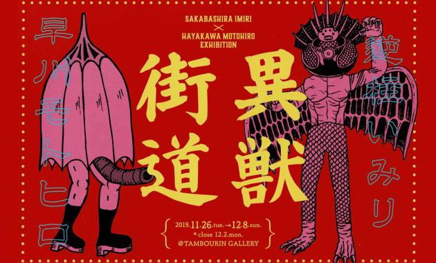 TAMBOURIN GALLERYに奇妙な「異獣」が迷い込んだ! 2019年12月8日まで「逆柱いみり×早川モトヒロ『異獣街道』」絶讃開催中!