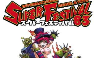 2020年1月12日に「スーパーフェスティバル83」開催! 今回のスペシャルゲストは高野八誠氏、内山眞人氏だ!