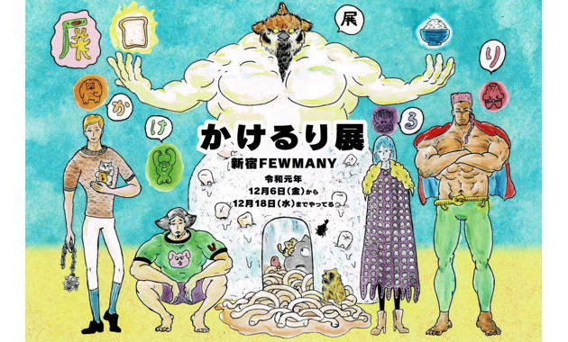 ソフビ界の注目アーティスト・かけるり氏が「ソフビやグッズの展示や販売」をする初個展「かけるり展」を2019年12月6日より開催!