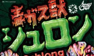 2019年12月14日にソフビ専門の新ショップ・まんだらけCoCoo(こくう)オープン! そこで[スペースシップシリーズ]第2弾「 毒ガス獣シュロン(Schlong)」登場!