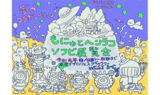 緊急告知! ソフビ界注目ブランド・かにのうちだうゆうき氏と親交あるもにゅ氏のふたりが「もにゅとヘンテコそふび展覧会」を2019年12月8日まで東京・原宿デザインフェスタギャラリーにて開催中!